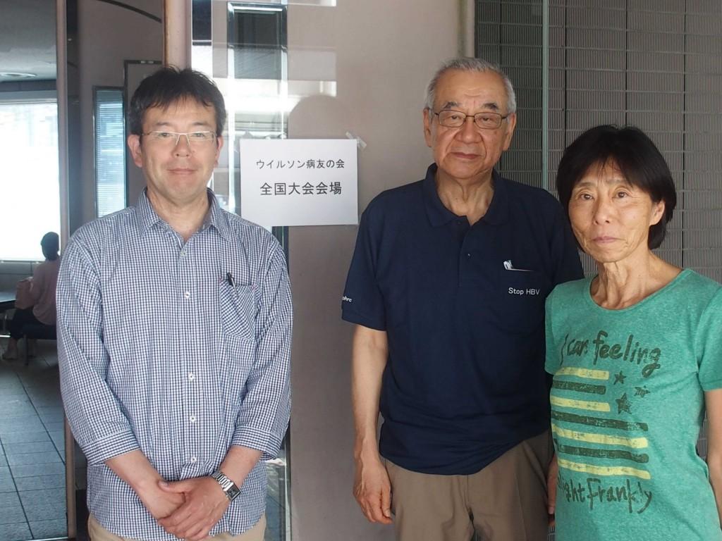 ウイルソン病友の会全国大会入口において 左から君島敬さん、藤澤理事長、ウイルソン病友の会代表世話人の小峰恵子さん